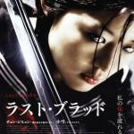 blood_last_vampire_poster_4