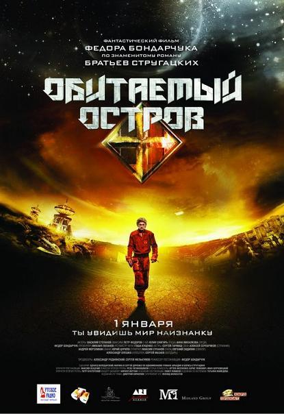 obitaemyy_ostrov