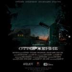 ottorzhenie_the_rejection_poster1