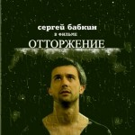 ottorzhenie_the_rejection_poster2