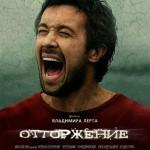 ottorzhenie_the_rejection_poster3